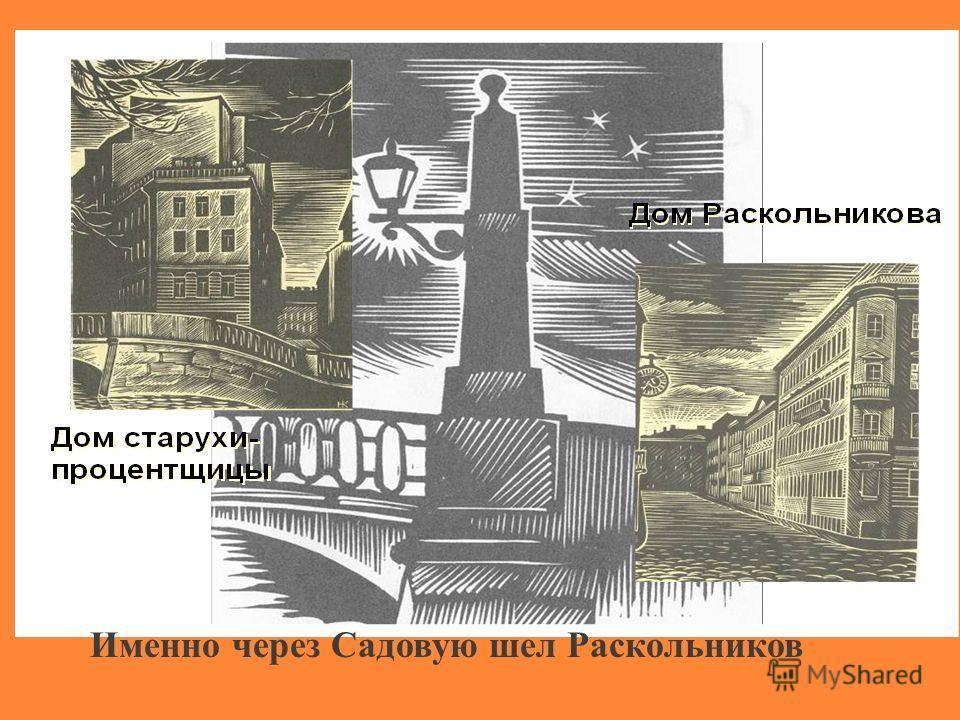 Именно через Садовую шел Раскольников