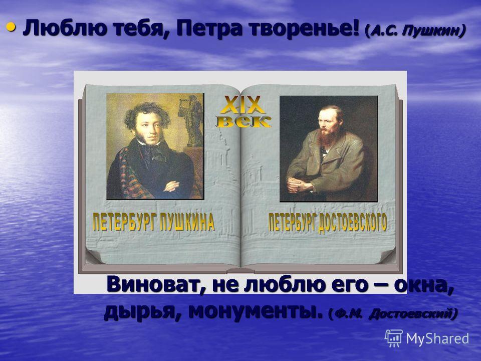 Люблю тебя, Петра творенье! (А.С. Пушкин) Люблю тебя, Петра творенье! (А.С. Пушкин) Виноват, не люблю его – окна, дырья, монументы. (Ф.М. Достоевский)