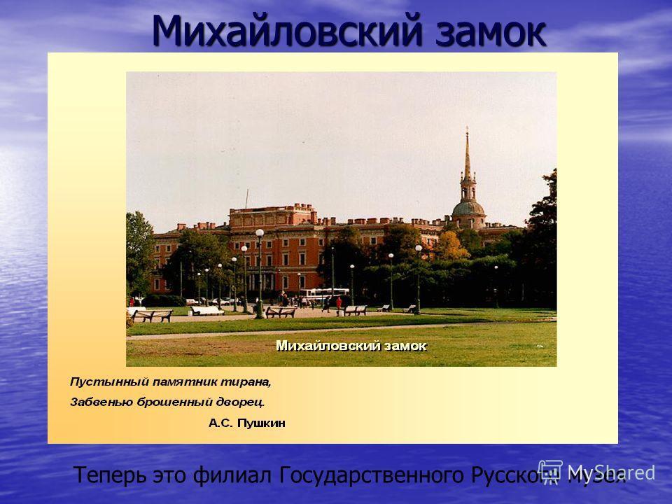 Михайловский замок Теперь это филиал Государственного Русского музея