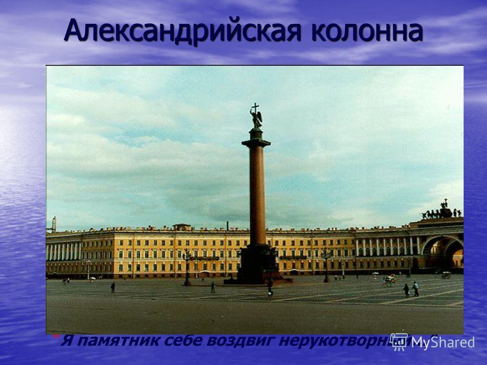 Александрийская колонна Я памятник себе воздвиг нерукотворный…