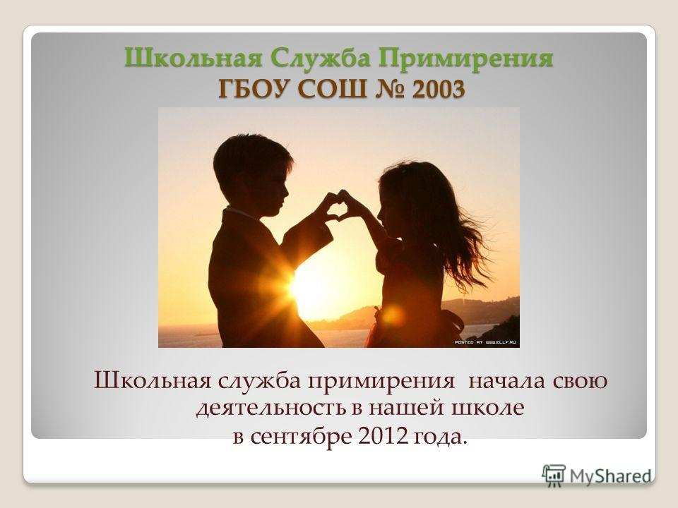 Школьная Служба Примирения ГБОУ СОШ 2003 Школьная служба примирения начала свою деятельность в нашей школе в сентябре 2012 года.