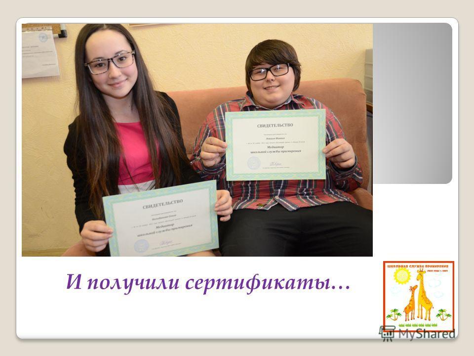 И получили сертификаты…
