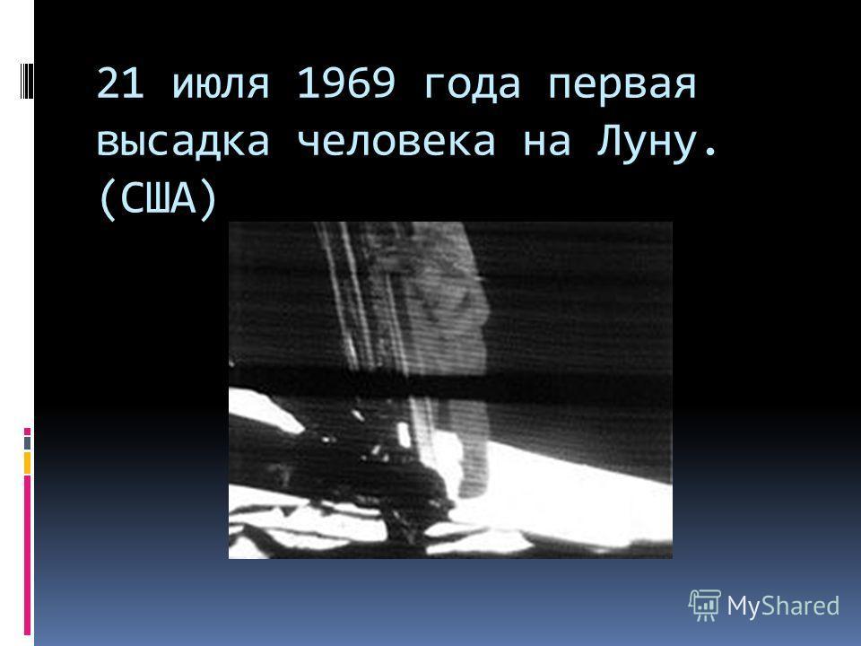 21 июля 1969 года первая высадка человека на Луну. (США)