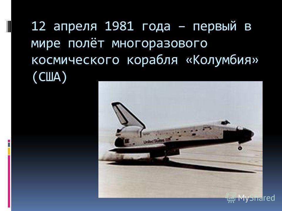 12 апреля 1981 года – первый в мире полёт многоразового космического корабля «Колумбия» (США)