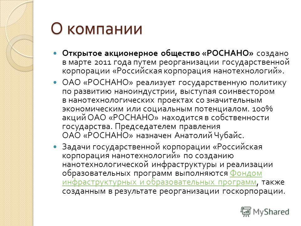 О компании Открытое акционерное общество « РОСНАНО » создано в марте 2011 года путем реорганизации государственной корпорации « Российская корпорация нанотехнологий ». ОАО « РОСНАНО » реализует государственную политику по развитию наноиндустрии, выст