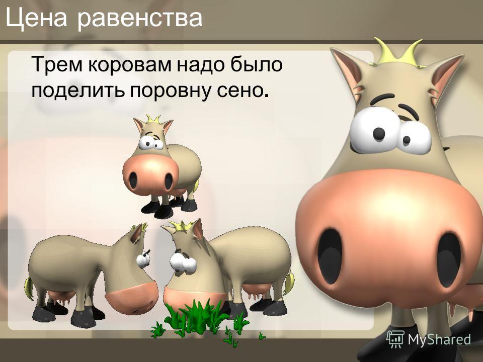 Трем коровам надо было поделить поровну сено.