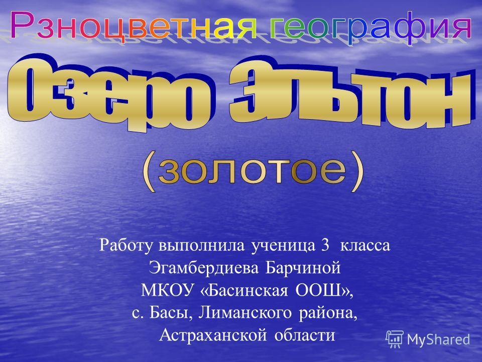Работу выполнила ученица 3 класса Эгамбердиева Барчиной МКОУ «Басинская ООШ», с. Басы, Лиманского района, Астраханской области