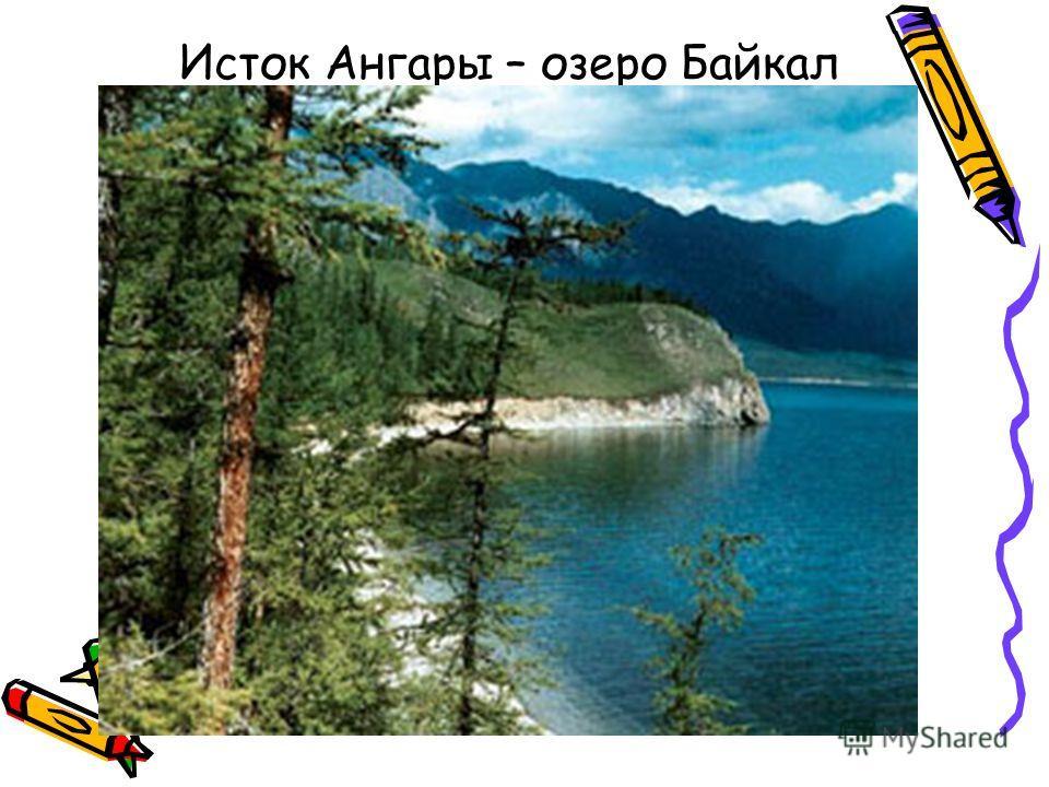 Исток Ангары – озеро Байкал