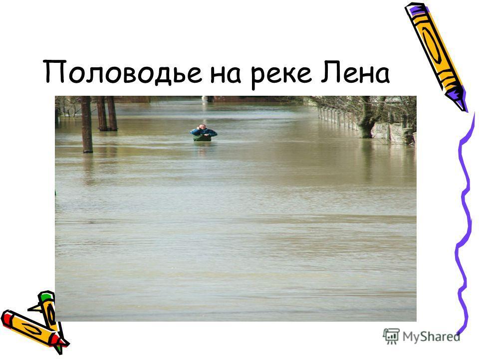 Половодье на реке Лена