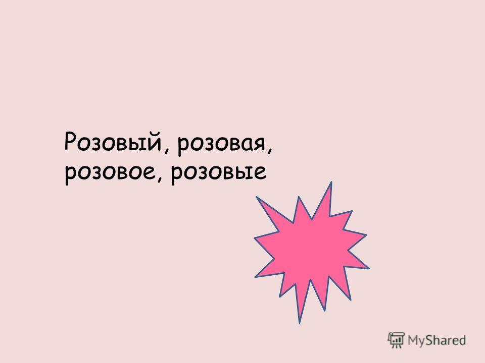 Розовый, розовая, розовое, розовые