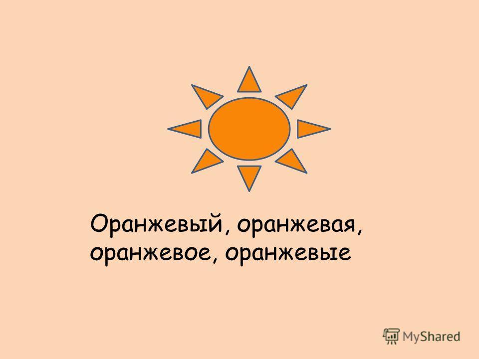 Оранжевый, оранжевая, оранжевое, оранжевые