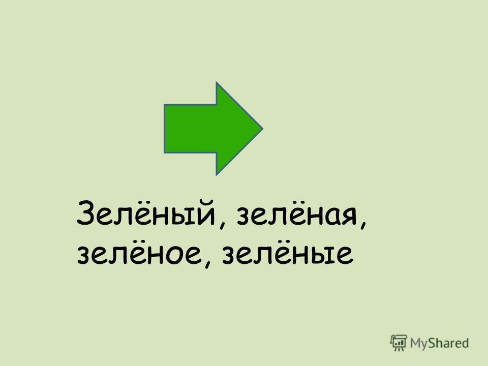 Зелёный, зелёная, зелёное, зелёные