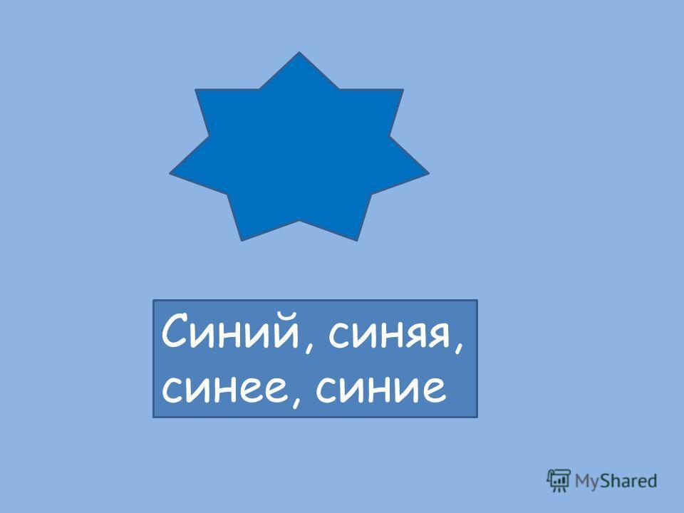 Синий, синяя, синее, синие
