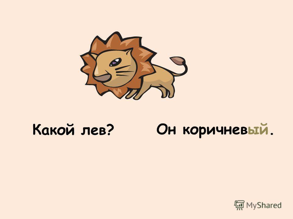 Какой лев? Он коричневый.