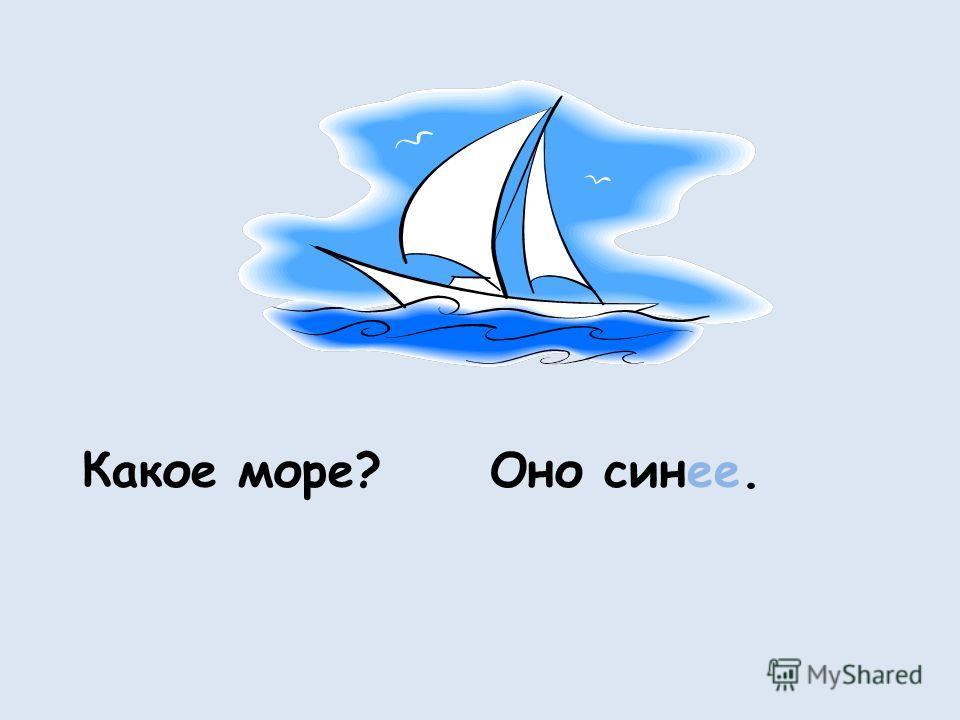 Какое море?Оно синее.
