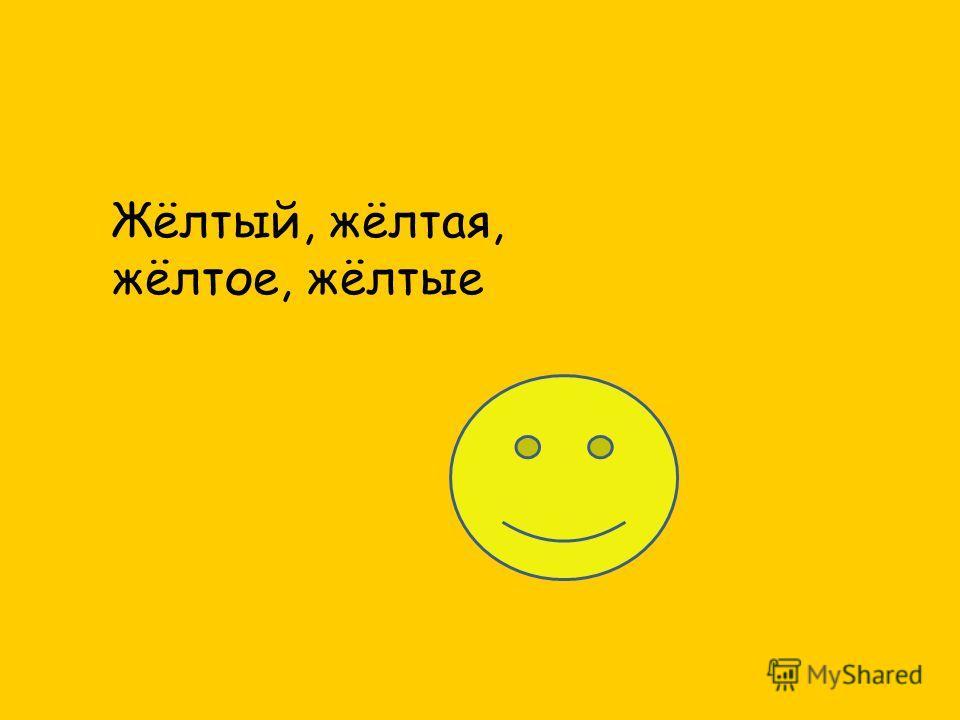 Жёлтый, жёлтая, жёлтое, жёлтые