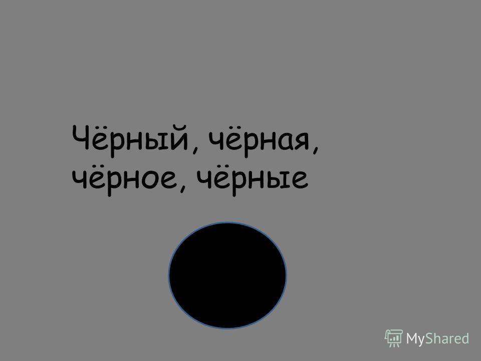 Чёрный, чёрная, чёрное, чёрные