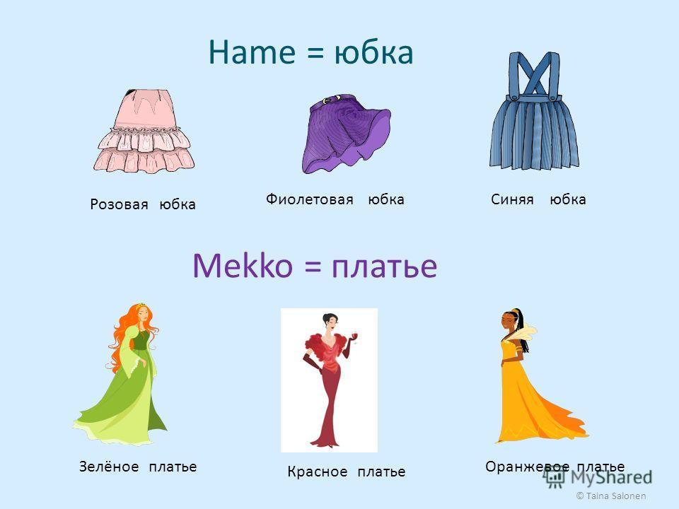 Hame = юбка Розовая СиняяФиолетовая Mekko = платье Зелёное Красное Оранжевое юбка платье © Taina Salonen