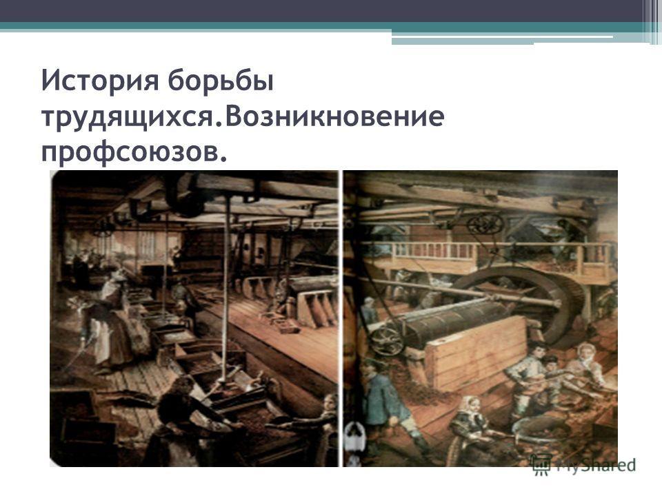 История борьбы трудящихся.Возникновение профсоюзов.
