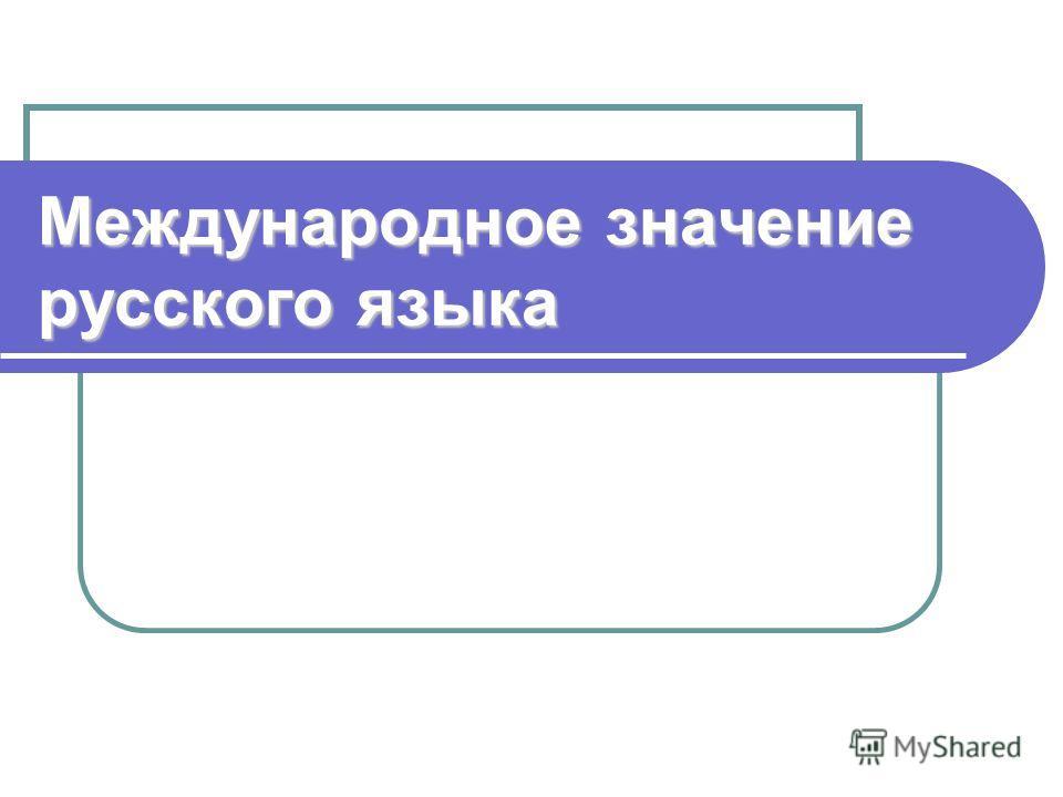Международное значение русского языка