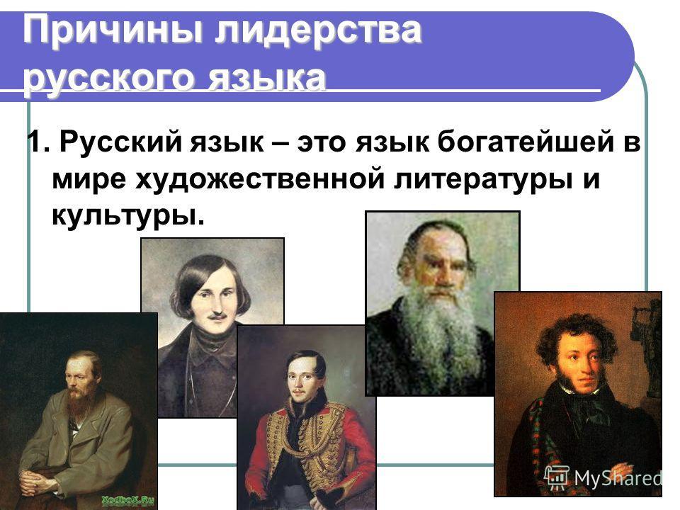 Причины лидерства русского языка 1. Русский язык – это язык богатейшей в мире художественной литературы и культуры.