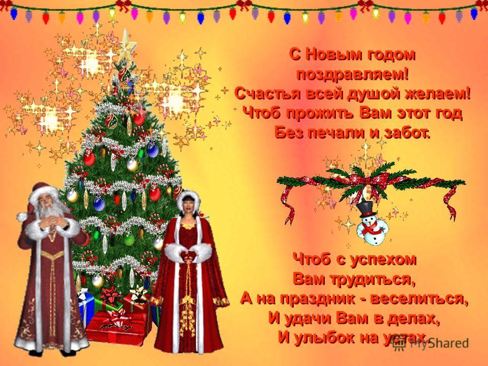 Чтоб с успехом Вам трудиться, А на праздник - веселиться, И удачи Вам в делах, И улыбок на устах. Чтоб с успехом Вам трудиться, А на праздник - веселиться, И удачи Вам в делах, И улыбок на устах. С Новым годом поздравляем! Счастья всей душой желаем!