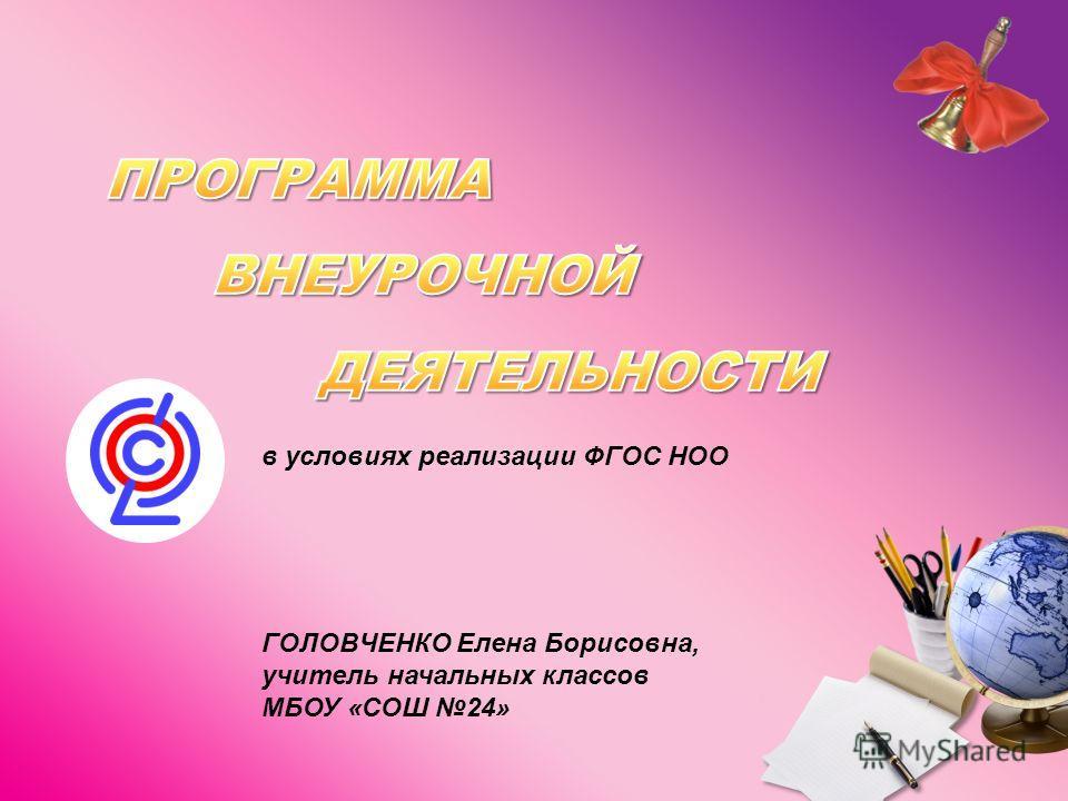 ГОЛОВЧЕНКО Елена Борисовна, учитель начальных классов МБОУ «СОШ 24» в условиях реализации ФГОС НОО
