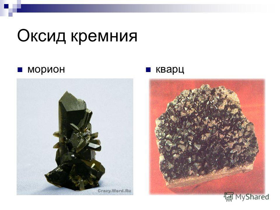 Оксид кремния морион кварц