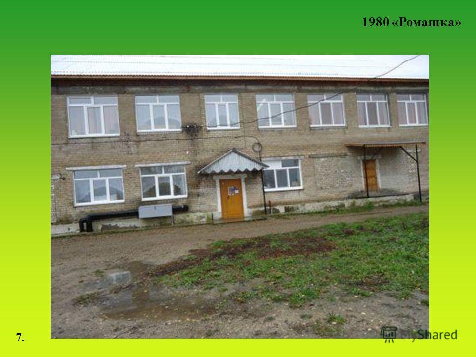 1980 «Ромашка» 7.