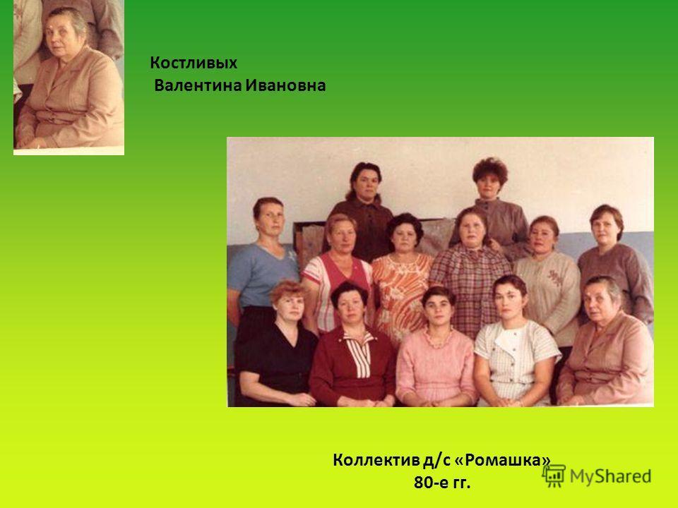 Костливых Валентина Ивановна Коллектив д/с «Ромашка» 80-е гг.