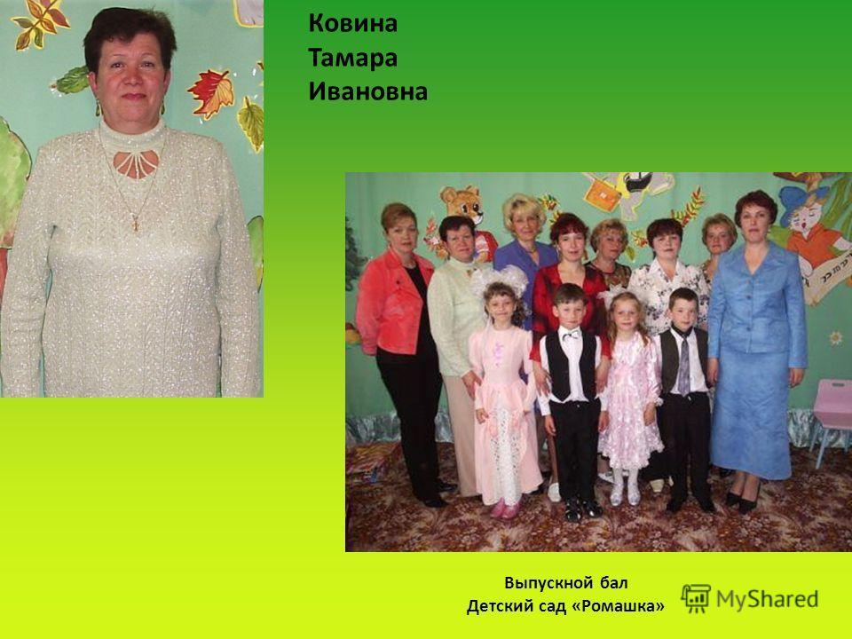 Ковина Тамара Ивановна Выпускной бал Детский сад «Ромашка»
