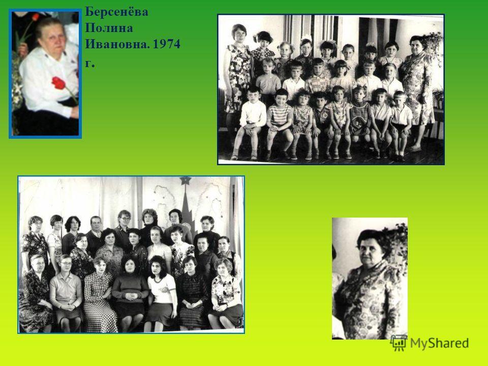Берсенёва Полина Ивановна. 1974 г.