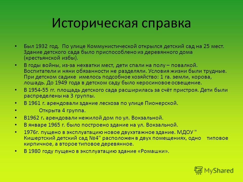 Историческая справка Был 1932 год. По улице Коммунистической открылся детский сад на 25 мест. Здание детского сада было приспособлено из деревянного дома (крестьянской избы). В годы войны, из-за нехватки мест, дети спали на полу – повалкой. Воспитате