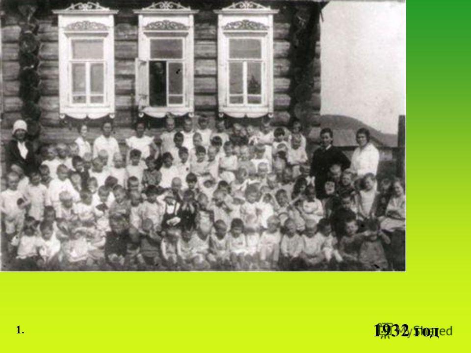 1932 год 1.