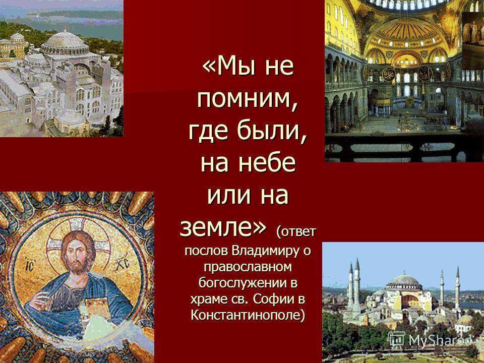 «Мы не помним, где были, на небе или на земле» (ответ послов Владимиру о православном богослужении в храме св. Софии в Константинополе)