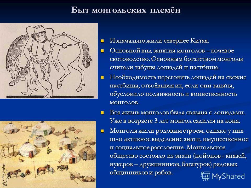 Быт монгольских племён Изначально жили севернее Китая. Изначально жили севернее Китая. Основной вид занятия монголов – кочевое скотоводство. Основным богатством монголы считали табуны лошадей и пастбища. Основной вид занятия монголов – кочевое скотов