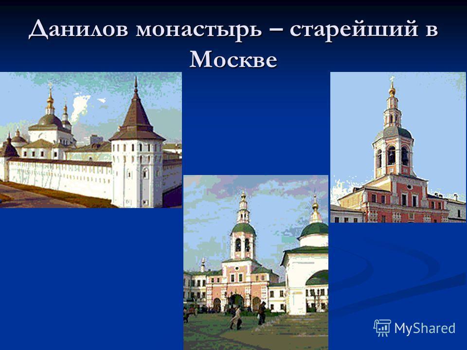 Данилов монастырь – старейший в Москве