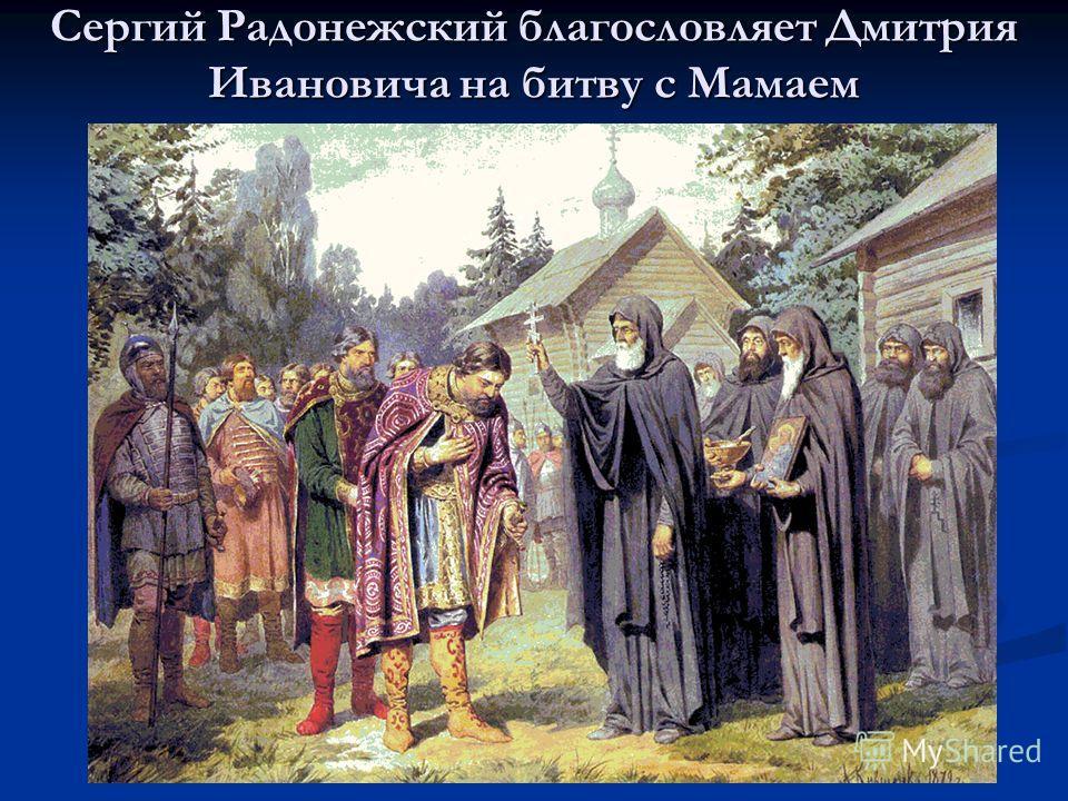 Сергий Радонежский благословляет Дмитрия Ивановича на битву с Мамаем