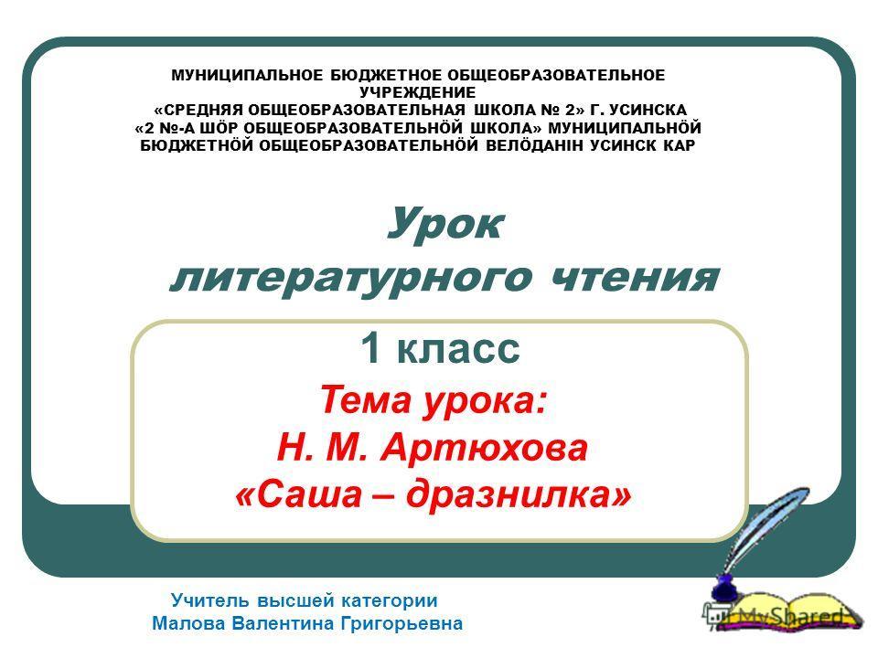 Урок литературного чтения 1 класс МУНИЦИПАЛЬНОЕ БЮДЖЕТНОЕ ОБЩЕОБРАЗОВАТЕЛЬНОЕ УЧРЕЖДЕНИЕ «СРЕДНЯЯ ОБЩЕОБРАЗОВАТЕЛЬНАЯ ШКОЛА 2» Г. УСИНСКА «2 -А ШÖР ОБЩЕОБРАЗОВАТЕЛЬНÖЙ ШКОЛА» МУНИЦИПАЛЬНÖЙ БЮДЖЕТНÖЙ ОБЩЕОБРАЗОВАТЕЛЬНÖЙ ВЕЛÖДАНIН УСИНСК КАР Тема урока