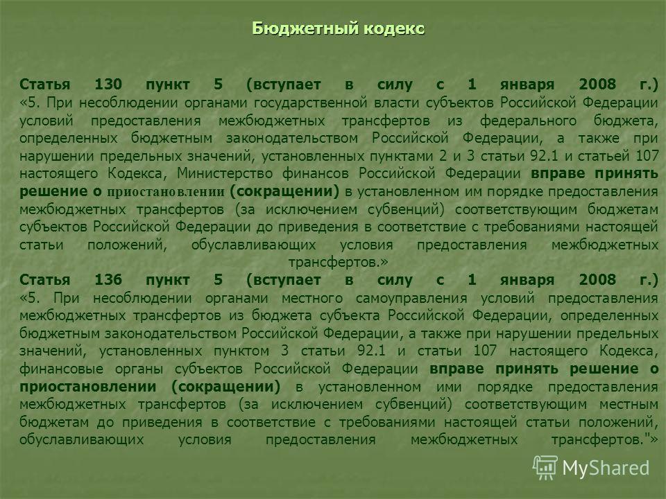 Статья 130 пункт 5 (вступает в силу с 1 января 2008 г.) «5. При несоблюдении органами государственной власти субъектов Российской Федерации условий предоставления межбюджетных трансфертов из федерального бюджета, определенных бюджетным законодательст