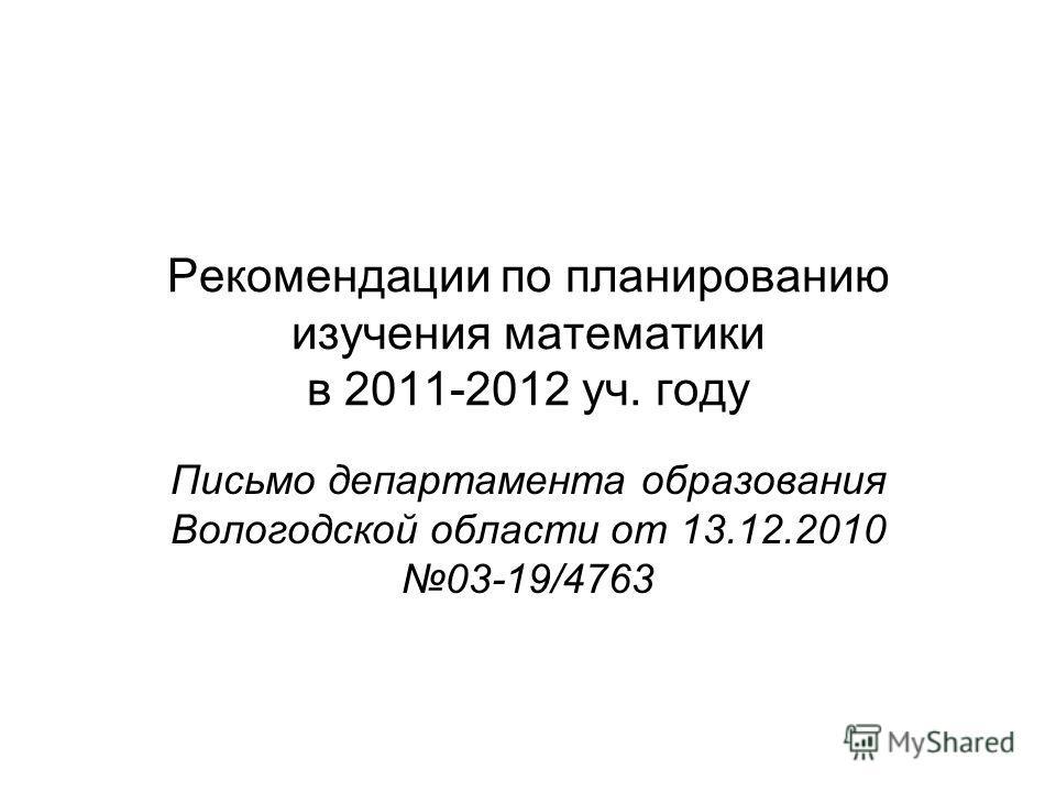 Рекомендации по планированию изучения математики в 2011-2012 уч. году Письмо департамента образования Вологодской области от 13.12.2010 03-19/4763