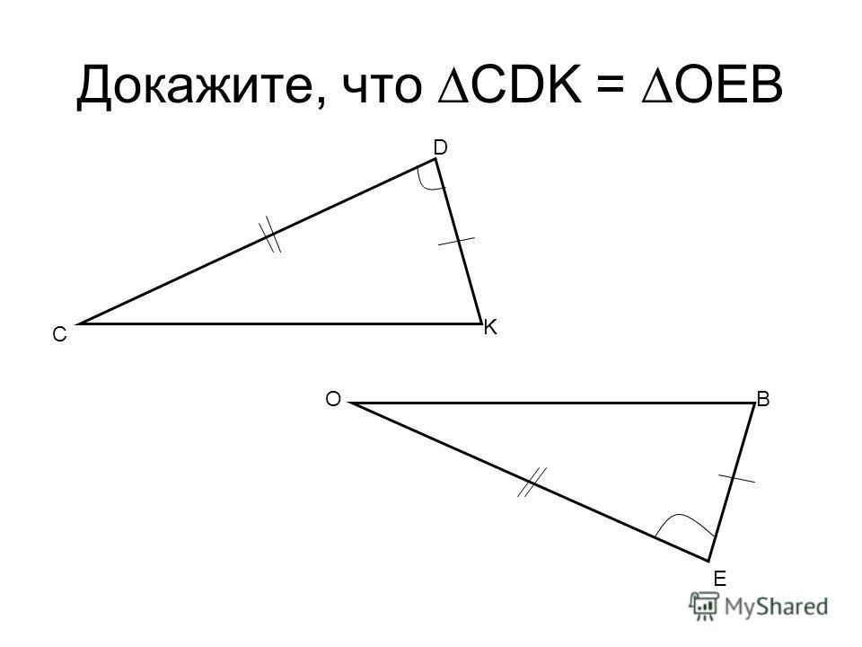 Докажите, что CDK = OEB C D K OB E