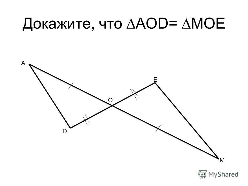 Докажите, что AOD= MOE A O M D E