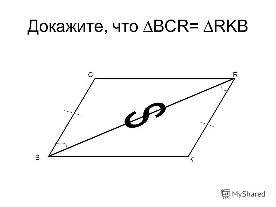 Докажите, что BCR= RKB B CR K