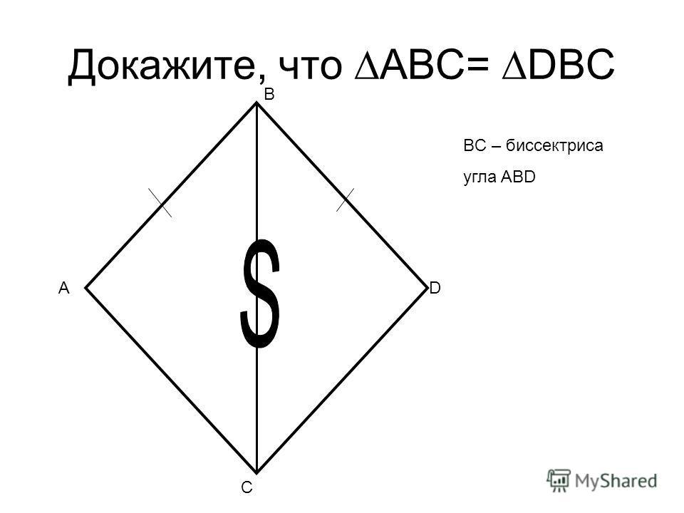 Докажите, что ABC= DBC C A B D BC – биссектриса угла ABD