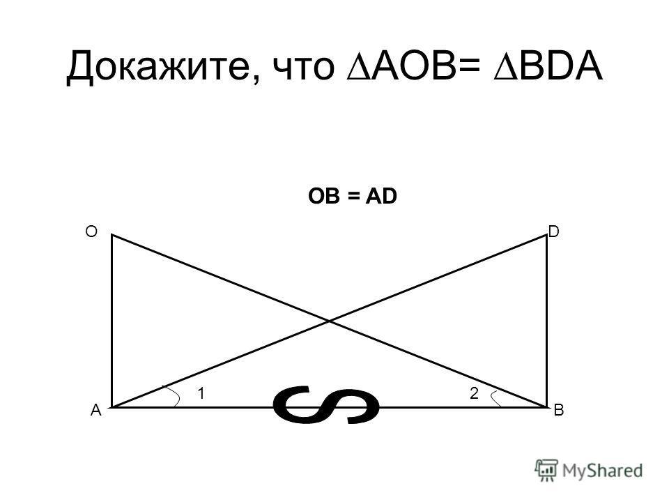 Докажите, что AOB= BDA A O B D OB = AD 12