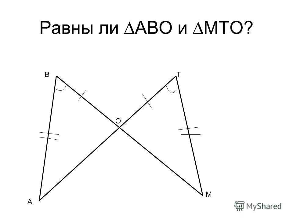 Равны ли ABO и MTO? A B O M T