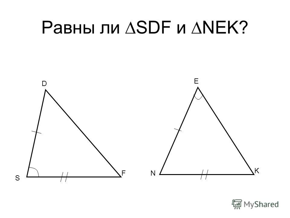 Равны ли SDF и NEK? S D FN E K