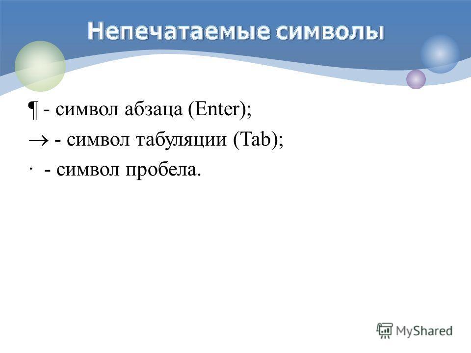 ¶ - символ абзаца (Enter); - символ табуляции (Tab); · - символ пробела.