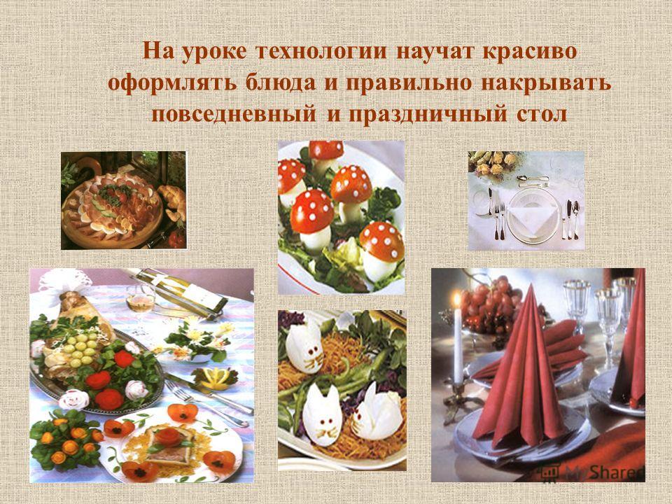 На уроке технологии научат красиво оформлять блюда и правильно накрывать повседневный и праздничный стол